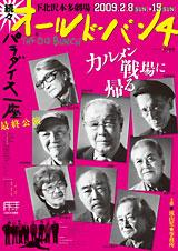 続々オールド・バンチ〜カルメン戦場に帰る〜 DVD